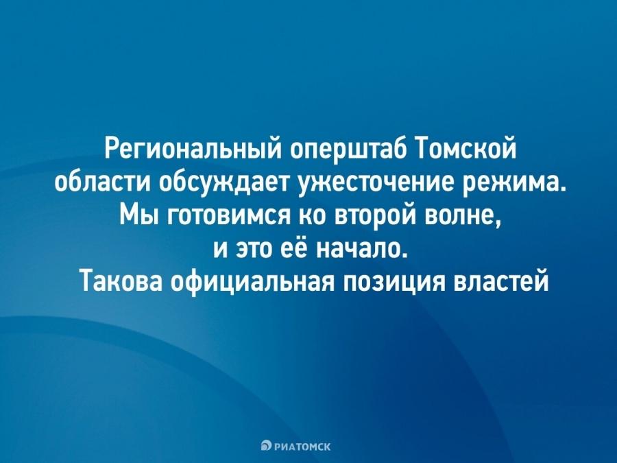 Томские власти заявили о начале второй волны коронавируса в регионе