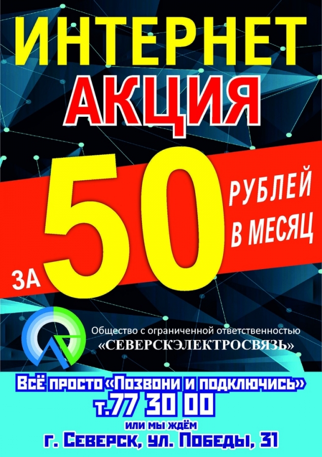 Интернет за 50 рублей в месяц!