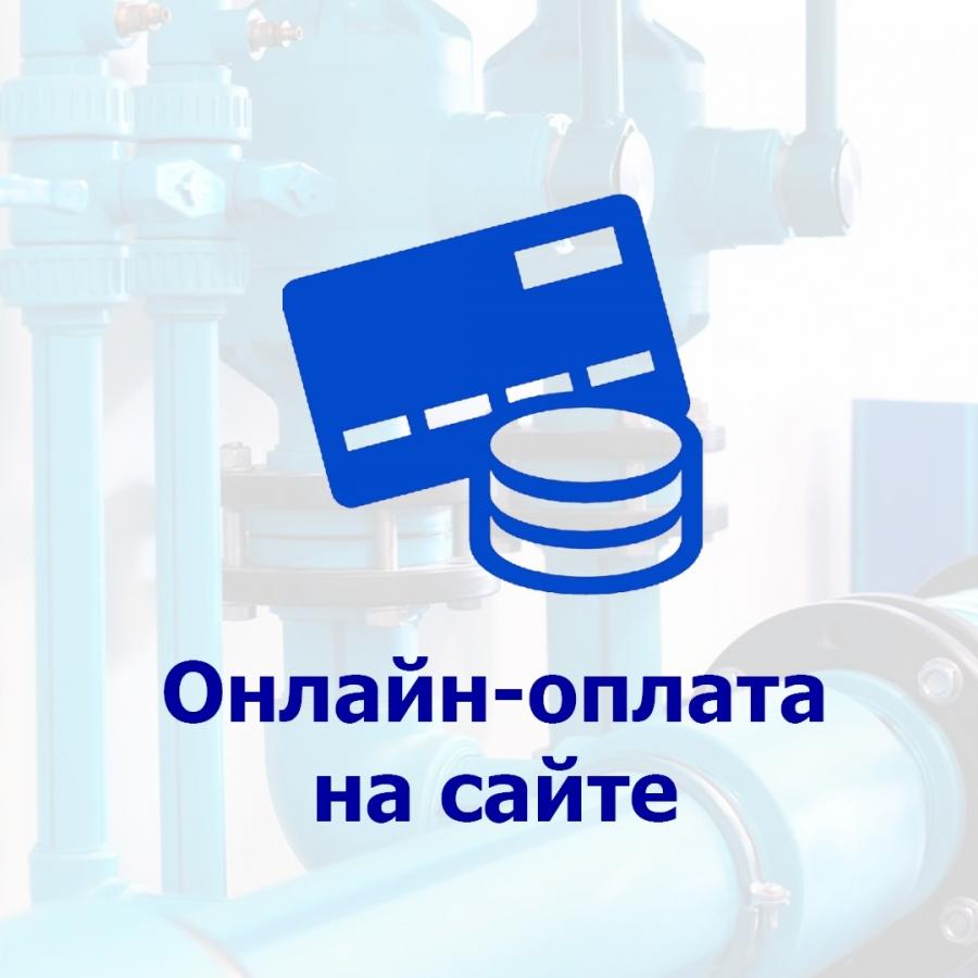 Возможность онлайн-оплаты за холодное водоснабжение и водоотведение