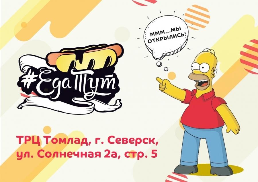«Еда Тут» в ТЦ ТомЛад!