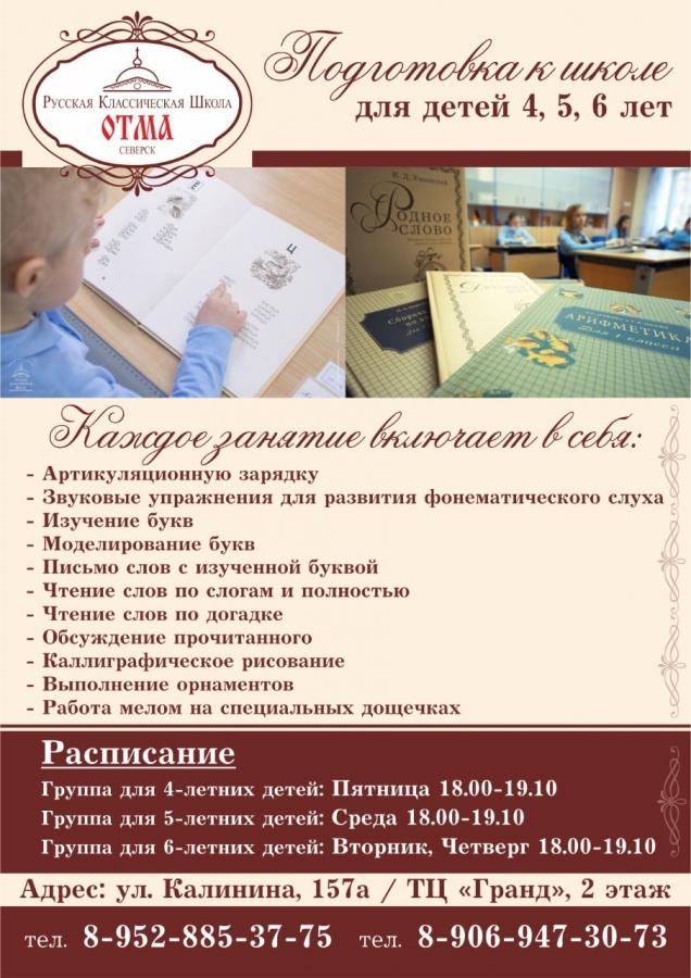 "Семейная школа ""ОТМА"""