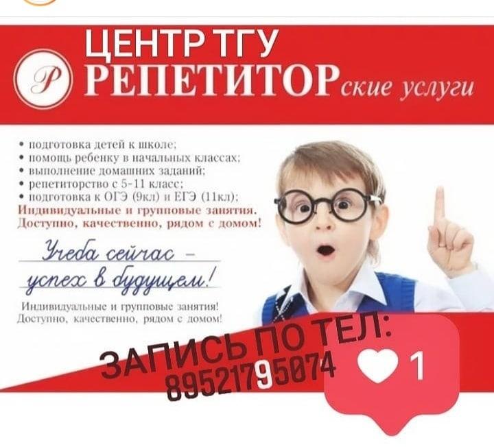 Центр ТГУ