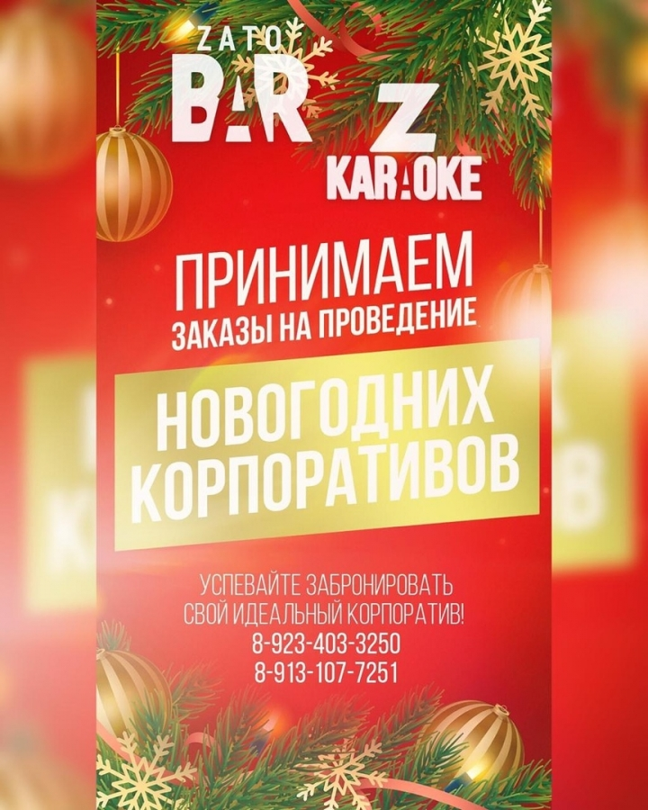 ZATO BAR & Z КАРАОКЕ приглашает Вас отметить новогодние корпоративы со своей компанией!