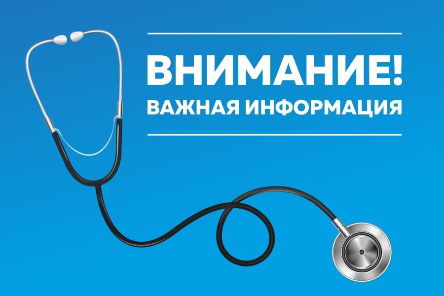 Внимание! Изменен режим работы Северской клинической больницы