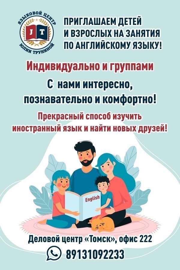 Языковой Центр ведет набор на курсы иностранных языков