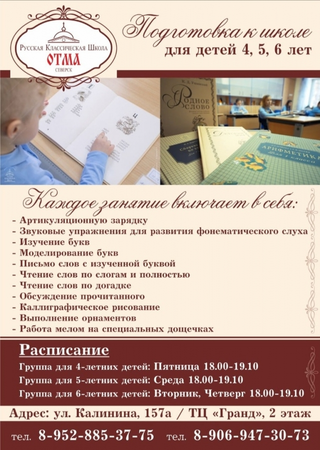 Дополнительный набор в группы по образовательной системе Русская классическая школа