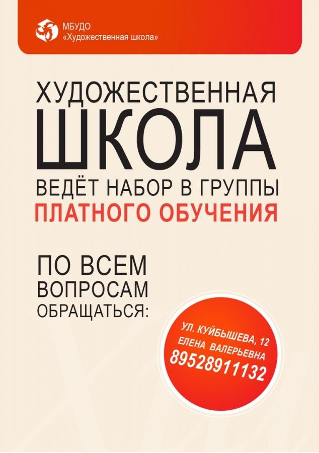"""МБУДО """"Художественная школа"""" объявляет дополнительный набор на платное обучение"""