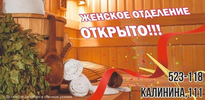 Приглашаем милых дам посетить обновлённое женское отделение бани Бодрость!