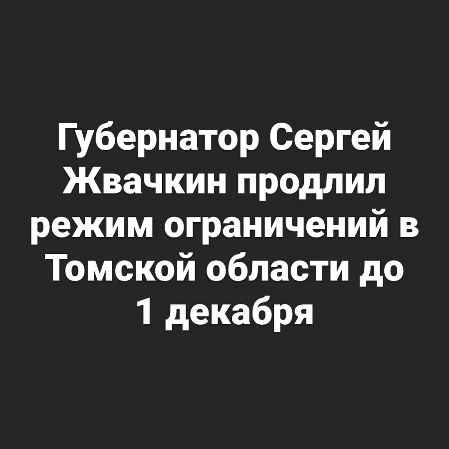 Губернатор Сергей Жвачкин продлил режим ограничений в Томской области до 1 декабря