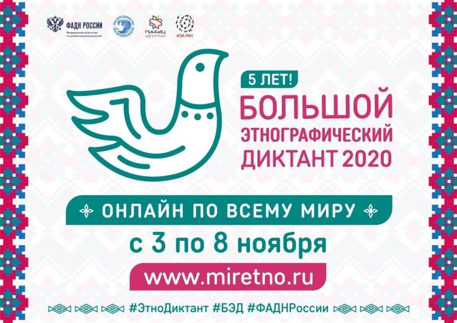 Большой этнографический диктант пройдет онлайн с 3 по 8 ноября