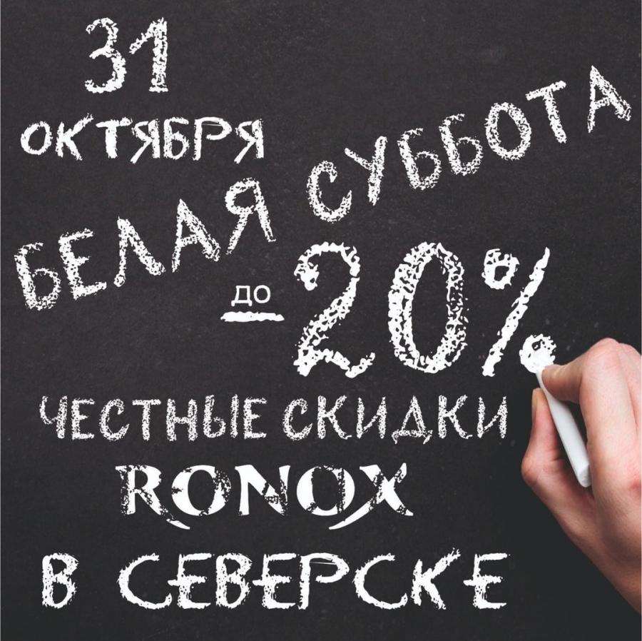 БЕЛАЯ СУББОТА В RONOX