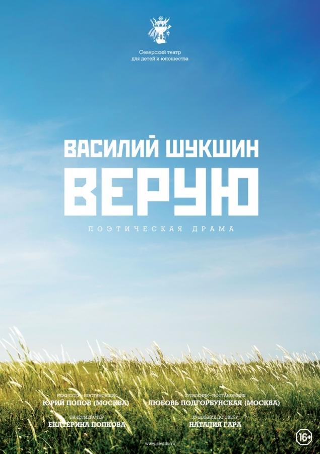 Афиша Северска с 30 октября по 8 ноября