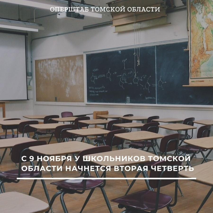 С 9 ноября школьники всех городов и районов Томской области приступают к учебе в очном режиме