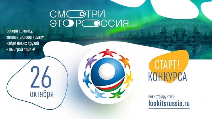 Федеральный проект-конкурс «Смотри, это Россия!»