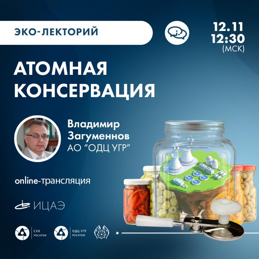 Томские эксперты расскажут про консервацию объектов атомной отрасли