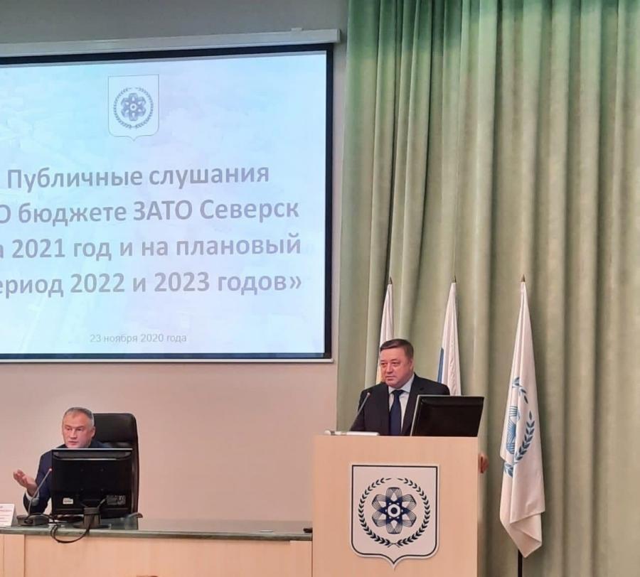 В Северске прошли публичные слушания по проекту бюджета