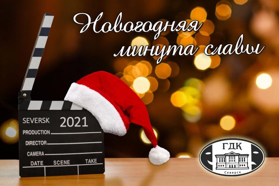 Новогодняя минута славы