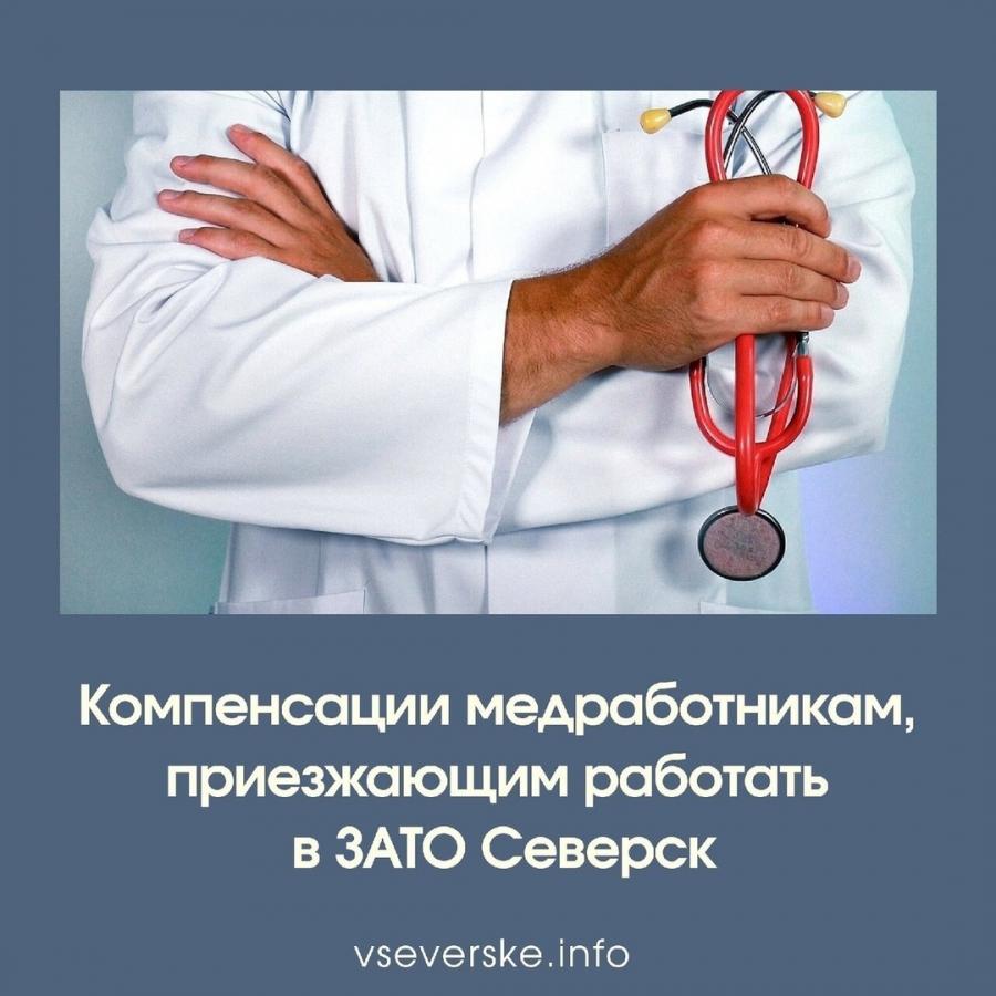 Компенсации медработникам, приезжающим работать в ЗАТО Северск