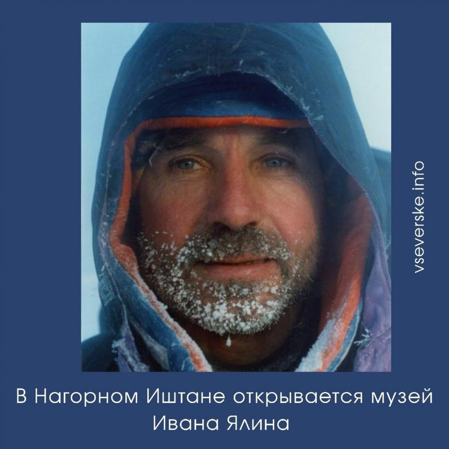 В Нагорном Иштане открывается музей Ивана Ялина