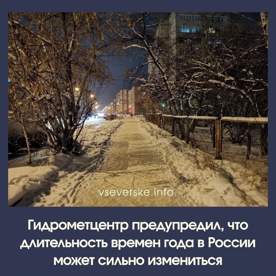 Гидрометцентр предупредил, что длительность времен года в России может сильно измениться