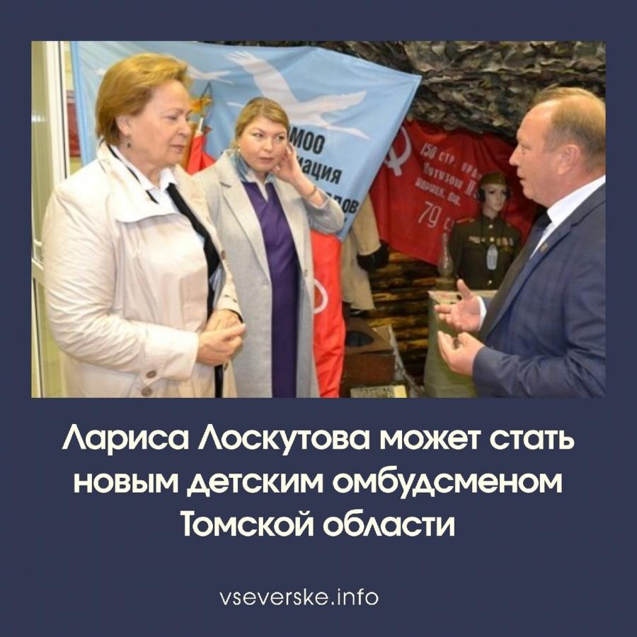 Лариса Лоскутова может стать новым детским омбудсменом Томской области