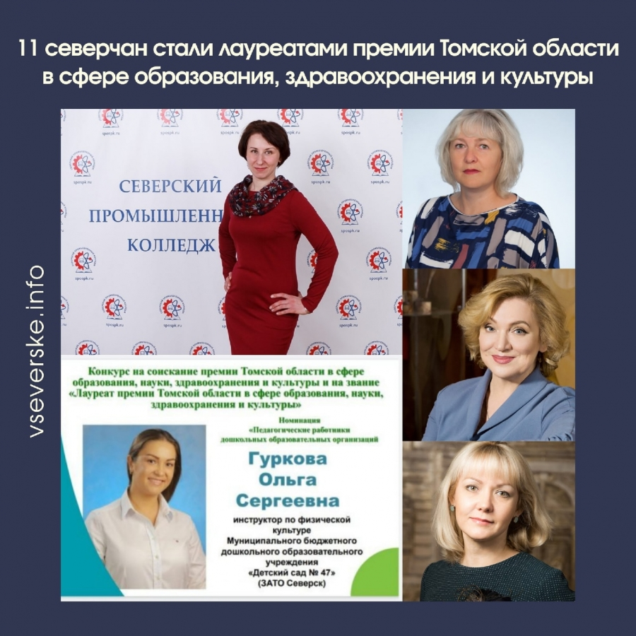 11 северчан стали лауреатами премии Томской области в сфере образования, здравоохранения и культуры