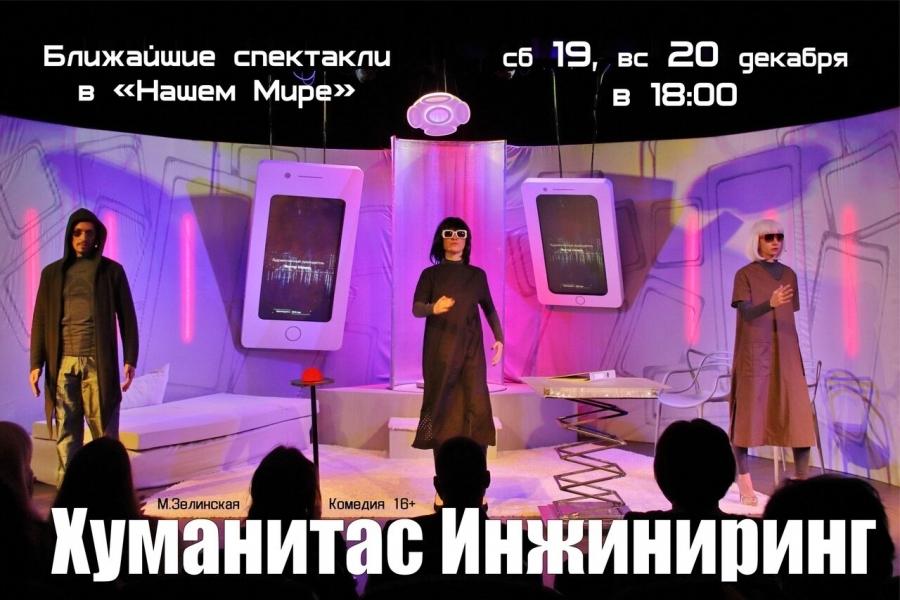 Афиша Северска с 18 по 27 декабря