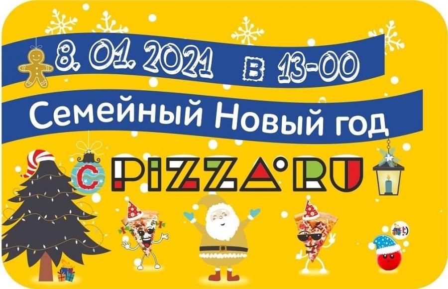 Просто Семейный Новый год в Pizza.ru