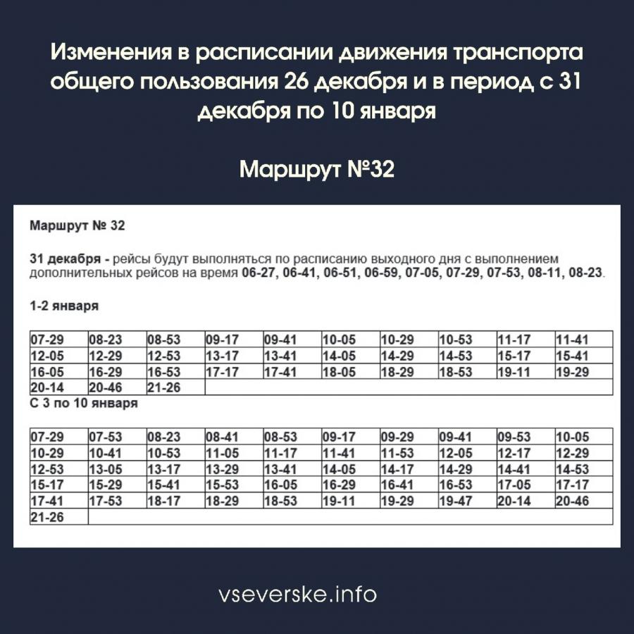 Изменения в расписании движения транспорта общего пользования 26 декабря и в период с 31 декабря по 10 января