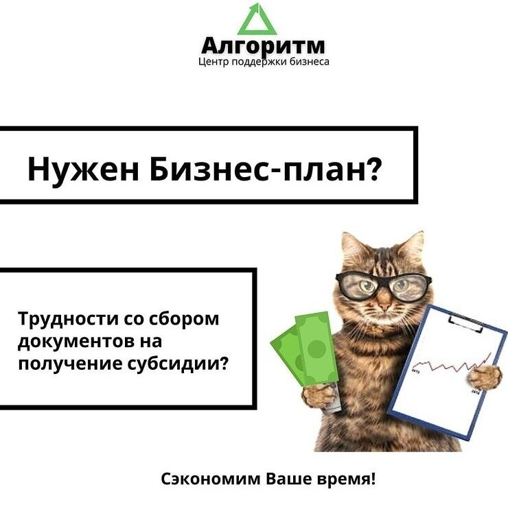 Центр поддержки бизнеса «Алгоритм»