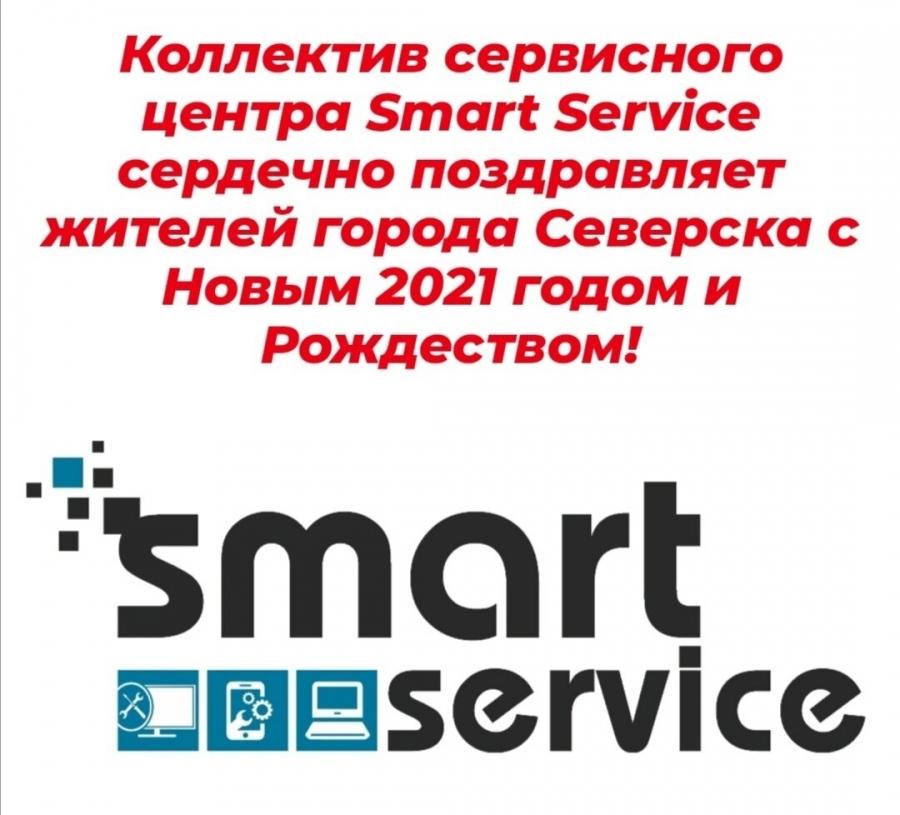 Smart Service сердечно поздравляет жителей города Северска с Новым 2021 годом и Рождеством!