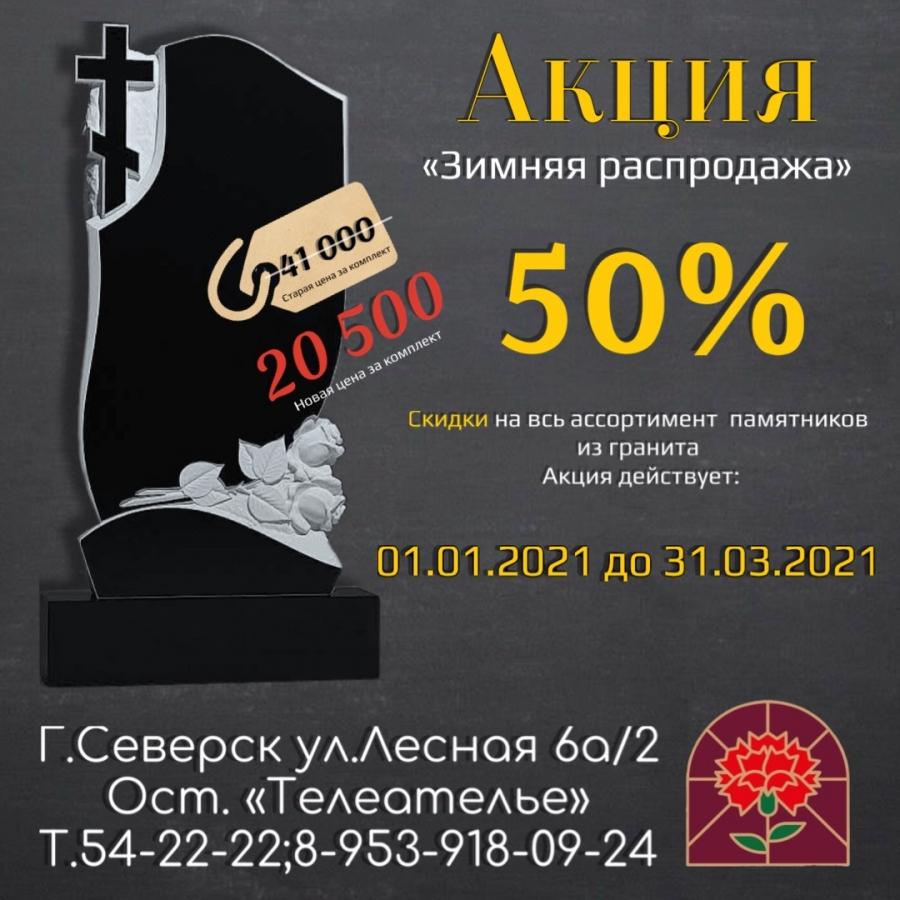 В городской ритуальной службе «Красная Гвоздика» начинается подготовка к сезону благоустройства 2021 ⠀