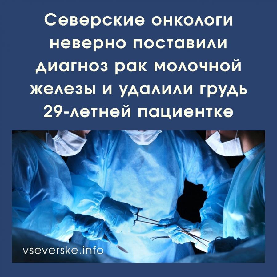 Томичка судится с врачами из-за ошибочно удаленной груди