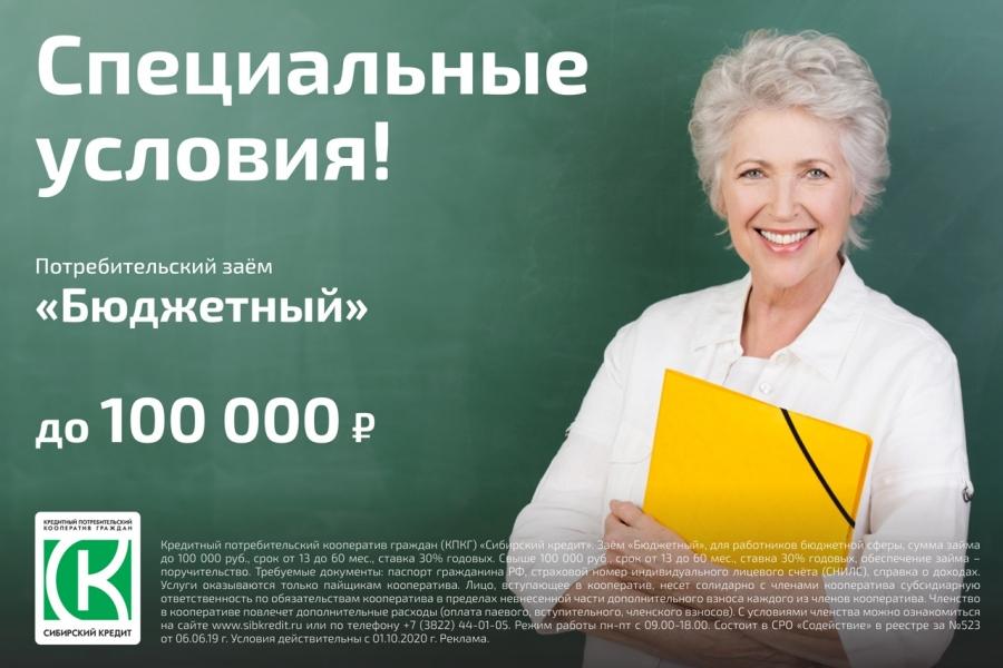 Вы работаете в бюджетной сфере? У нас есть специальное предложение!