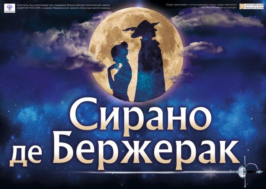 В феврале зрителей Северского музыкального театра ждет премьера!
