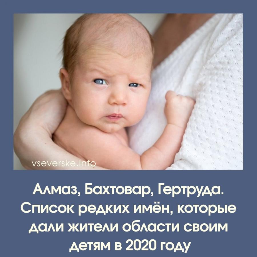 В Томской области родились Алмаз, Радий и Аделаида