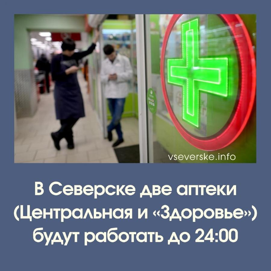 Важно! Информация о режиме работы аптек ЗАТО Северск в вечернее время