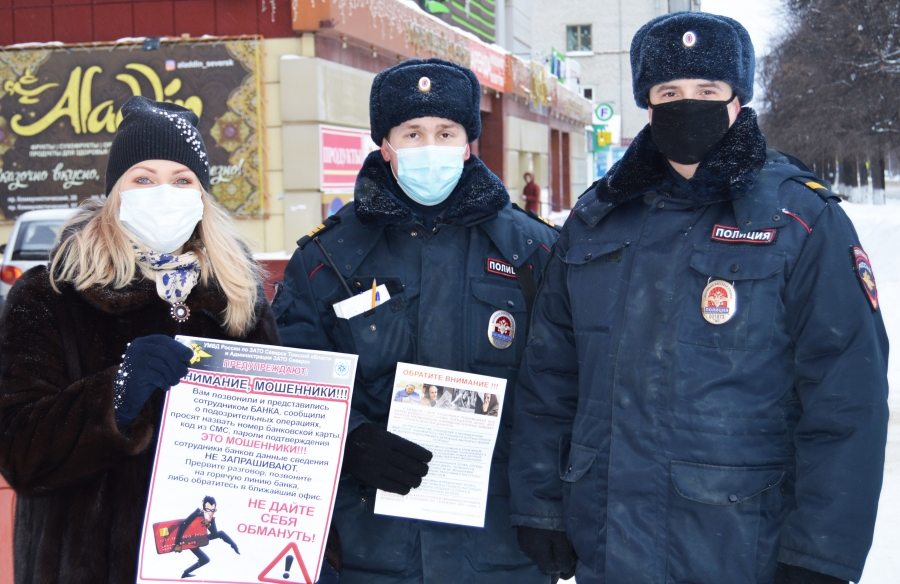 В Северске провели очередное мероприятие по профилактике мошенничества