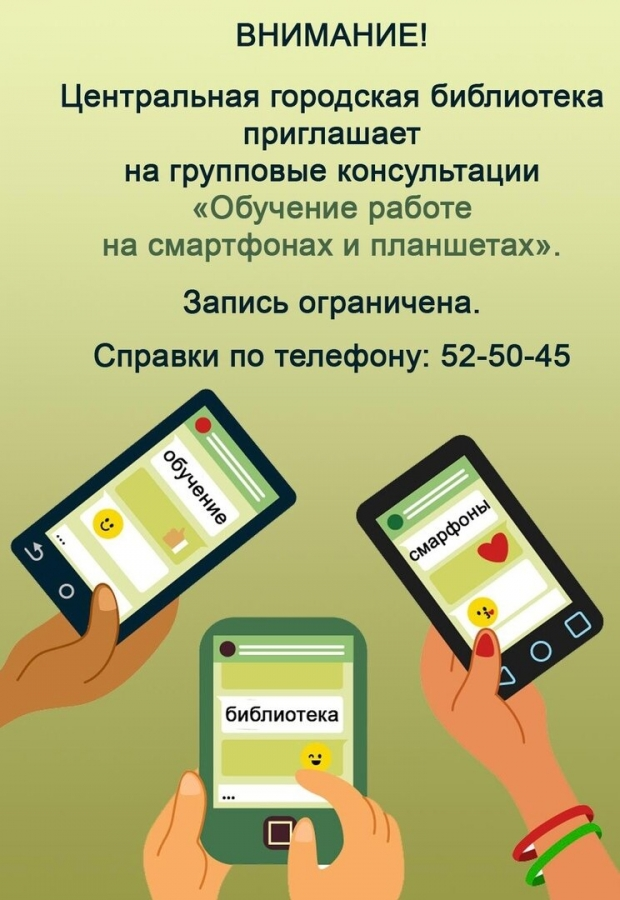 Обучение работе на смартфонах и планшетах