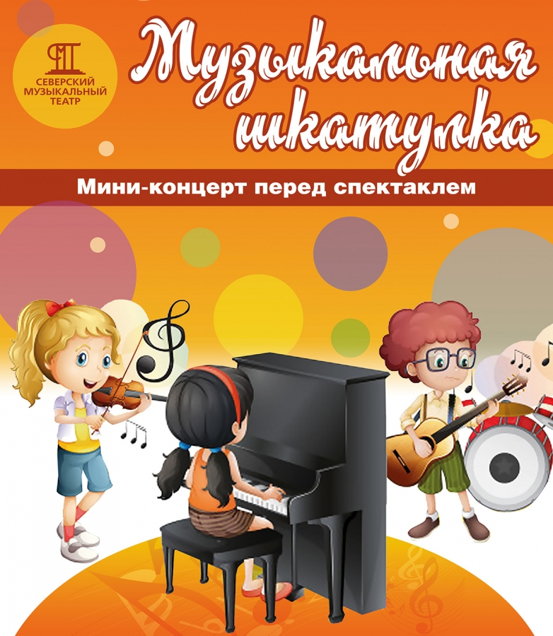 В Северске стартует новый проект «Музыкальная шкатулка»