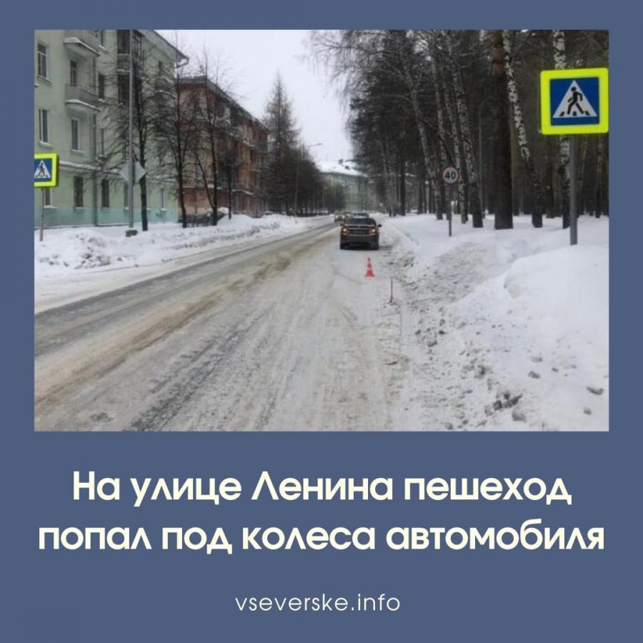 На улице Ленина пешеход попал под колеса автомобиля