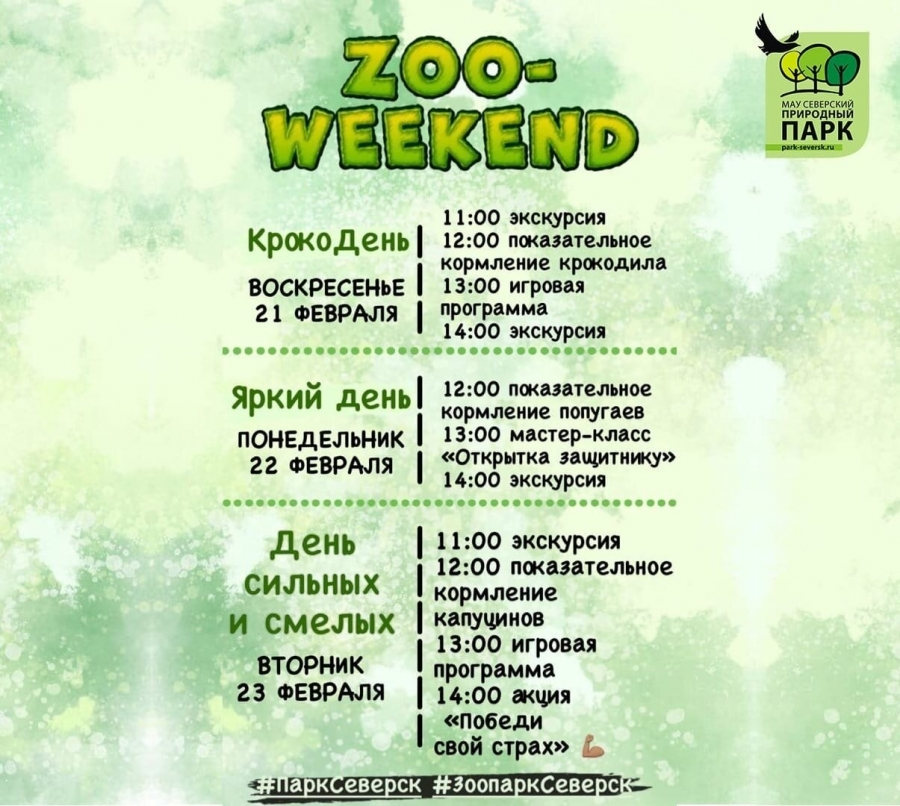 ZOO-WEEKEND