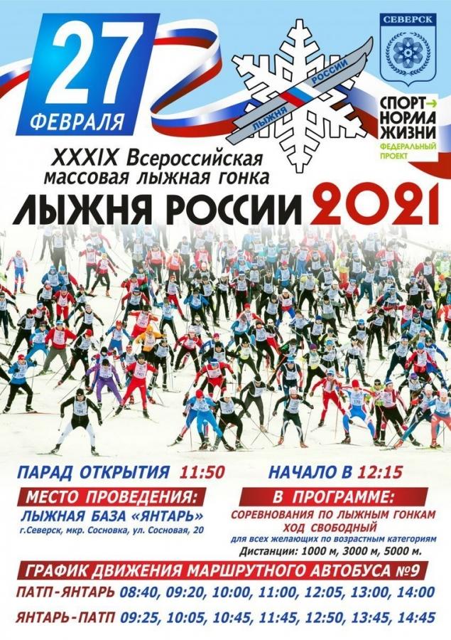 Продолжается регистрация на участие в «Лыжне России-2021»