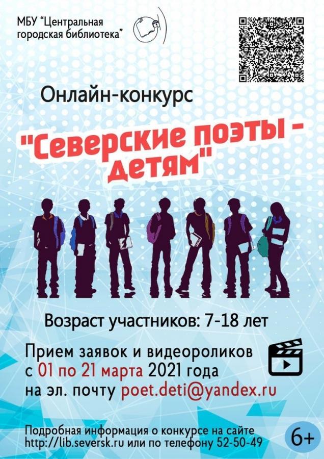 Конкурс чтецов «Северские поэты – детям»