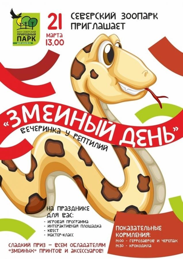 Зоопарк приглашает на «вечеринку у рептилий»
