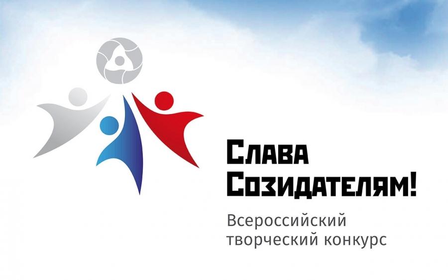 Северчан приглашают принять участие в новом сезоне творческого конкурса «Слава Созидателям!»