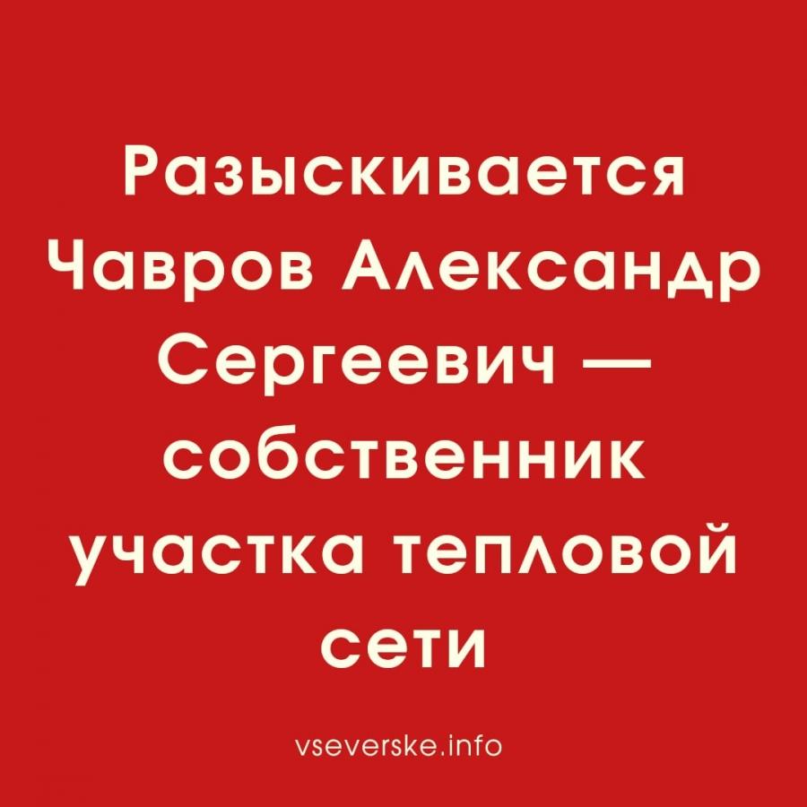 Разыскивается Чавров Александр Сергеевич