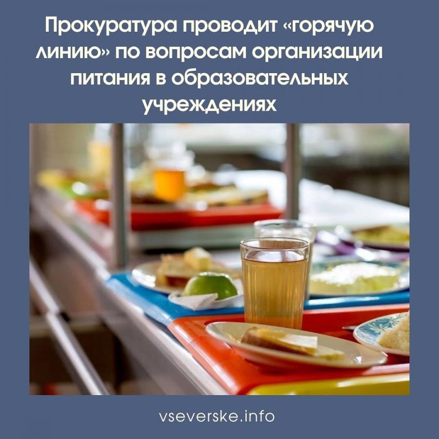Прокуратура проводит «горячую линию» по вопросам организации питания в образовательных учреждениях