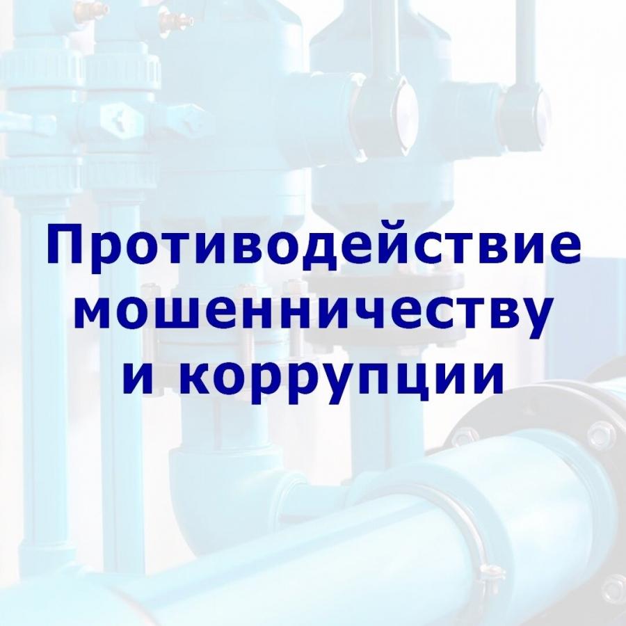 «Северский водоканал» против мошенничества и коррупции