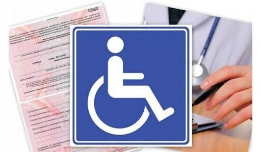 Продление пенсий инвалидам беззаявительно Пенсионный фонд будет осуществлять до 1 октября 2021 года